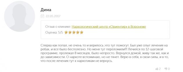 Отзывы о центр Ориентир в Воронеже - narko-kliniki.ru