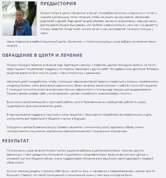 Отзывы о центр Ориентир в Воронеже - voronezh-narkolog.ru