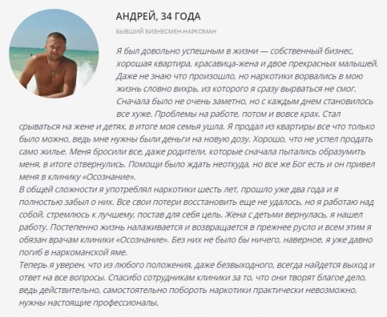 Отзывы о центр Осознание в Санкт-Петербурге - lechenie-narko-spb.ru