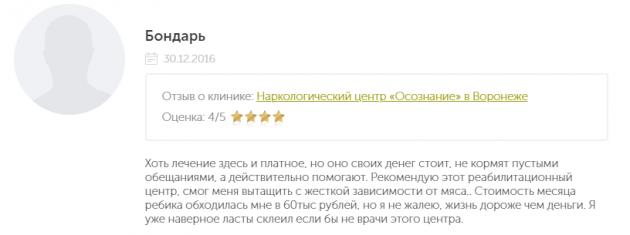 Отзывы о центр Осознание в Воронеже - narko-kliniki.ru