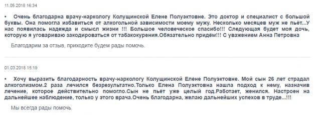Отзывы о центр Парацельс в Омске- paracels55.ru