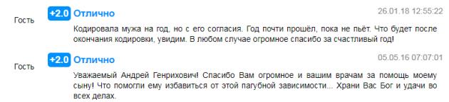 Отзывы о центр Парацельс в Омске- prodoctorov.ru