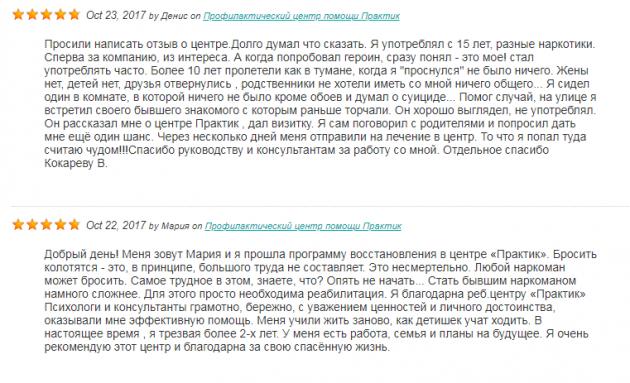 Отзывы о центр Практик в Москве - help-narko.ru
