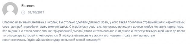 Отзывы о центр Приоритет в Москве - clinic-top.ru