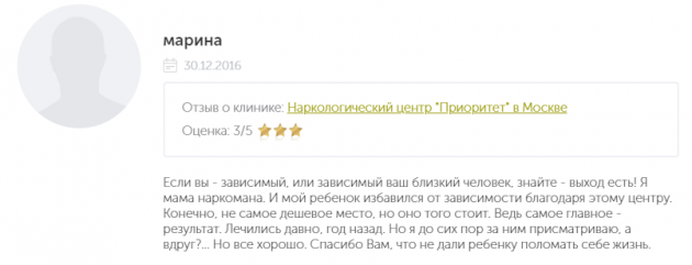 Отзывы о центр Приоритет в Москве - narko-kliniki.ru