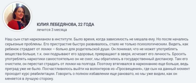 Отзывы о центр Приоритет в Москве - narkologicheskaja-klinika-moscow.ru