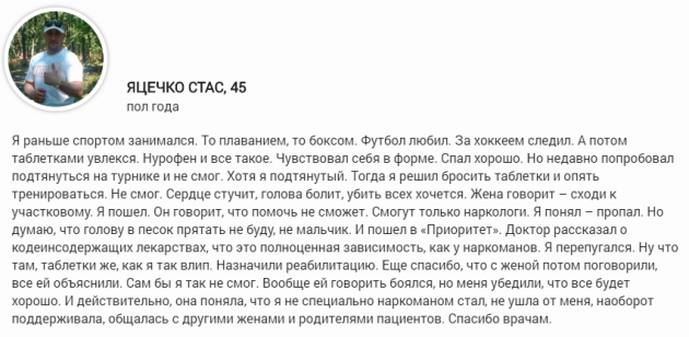 Отзывы о центр Приоритет в Санкт-Петербурге - narkologicheskaja-klinika-spb.ru
