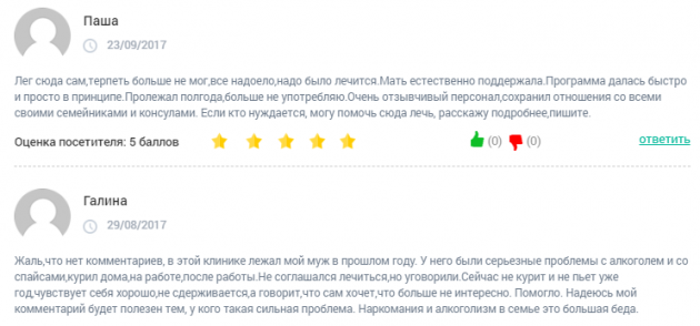 Отзывы о центр Приоритет в Воронеже - clinic-top.ru