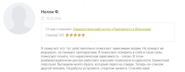 Отзывы о центр Приоритет в Воронеже - narko-kliniki.ru
