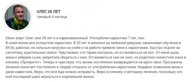 Отзывы о центр Приоритет в Воронеже - narkologicheskaja-klinika-voronezh.ru
