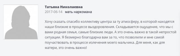 Отзывы о центр Программа Осознание в Рязани - lechenie-narko-ryazan.ru