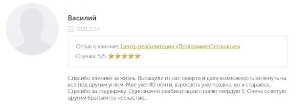 Отзывы о центр Программа Осознание в Рязани - narko-kliniki.ru