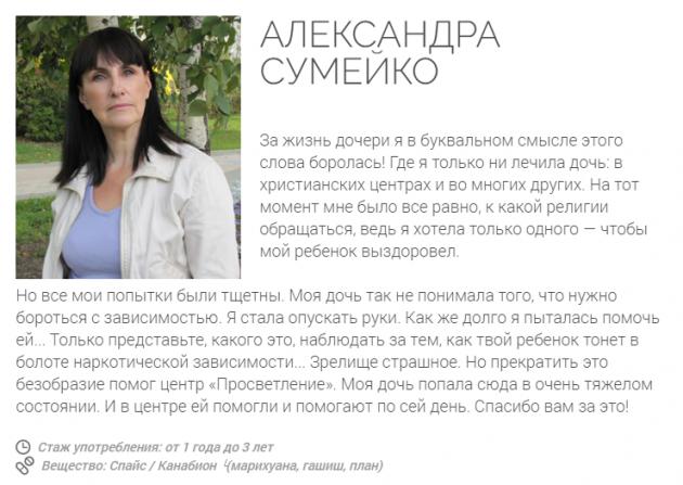 Отзывы о центр Просветление в Брянске - лечение-наркомании-брянск.рф