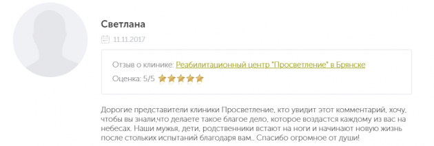 Отзывы о центр Просветление в Брянске - narko-kliniki.ru