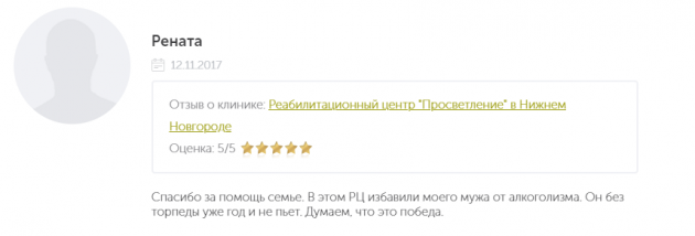 Отзывы о центр Просветление в Нижнем Новгороде - narko-kliniki.ru