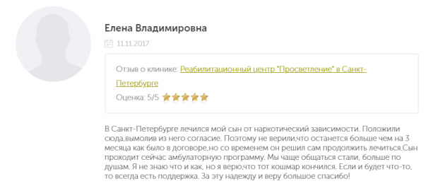 Отзывы о центр Просветление в Санкт-Петербурге – narko-kliniki.ru