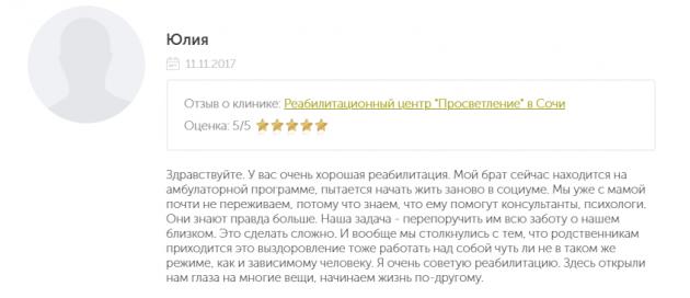 Отзывы о центр Просветление в Сочи - narko-kliniki.ru