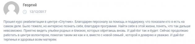 Отзывы о центр Спутник-Краснодар - clinic-top.ru