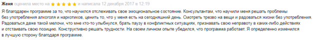 Отзывы о центр Спутник-Краснодар - krasnodar.zoon.ru