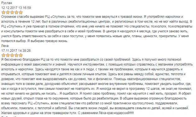 Отзывы о центр Спутник-Краснодар - otzywy.comm