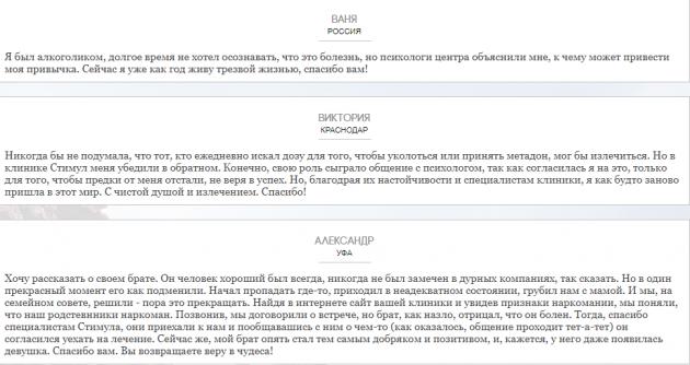 Отзывы о центр Стимул в Белгороде - belgorod.rc-stimul.ru