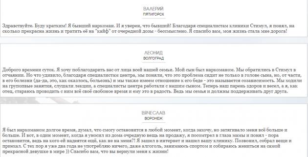 Отзывы о центр Стимул в Москве - moskva.rc-stimul.ru