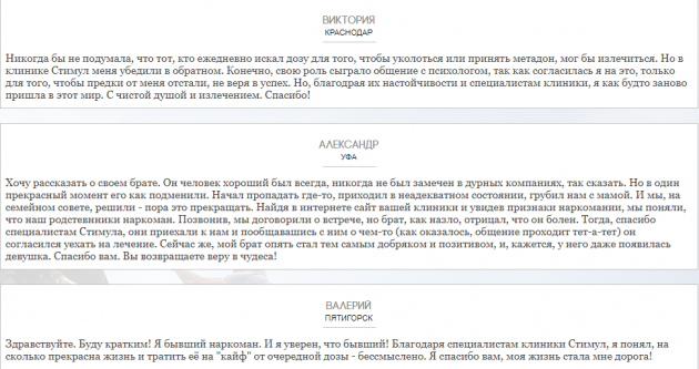 Отзывы о центр Стимул в Сочи - sochi.rc-stimul.ru