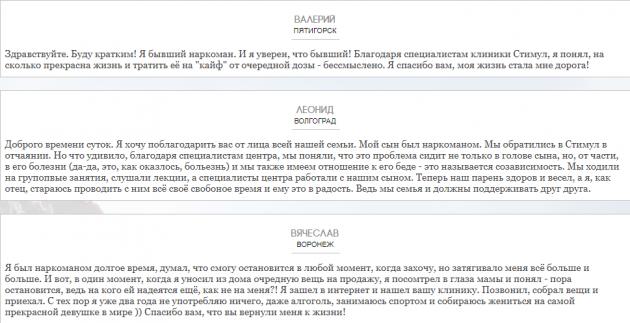 Отзывы о центр Стимул в Воронеже - voronej.rc-stimul.ru