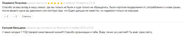 Отзывы о центр Стопнарко в Санкт-Петербурге - spb.zoon.ru