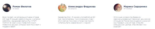 Отзывы о центр Стопнарко в Санкт-Петербурге - stopnarco.ru