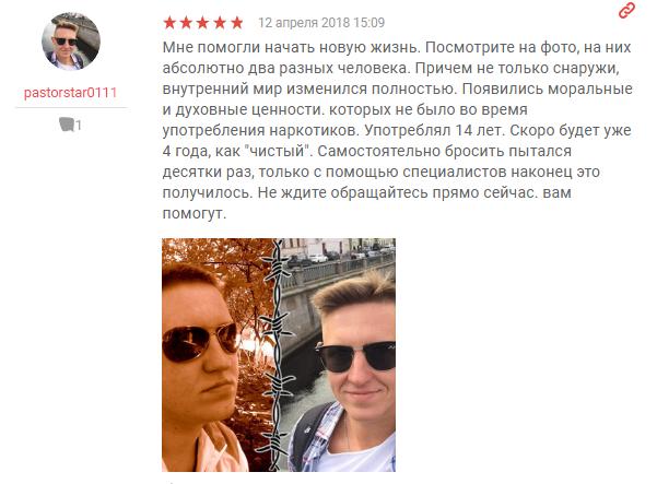 Отзывы о центр Стопнарко в Санкт-Петербурге - yell.ru