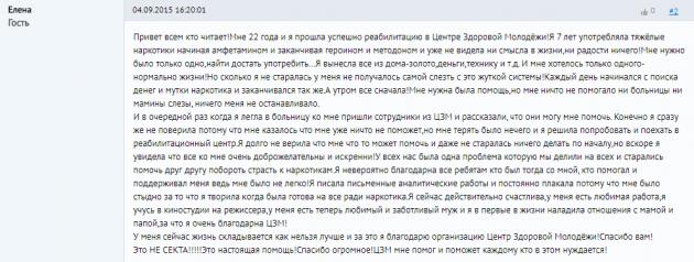 Отзывы о центр Цент здоровой молодежи Белгород - trezveyu.ru