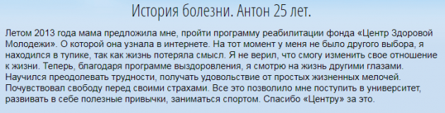 Отзывы о центр Цент здоровой молодежи Сочи - czm-sochi.su