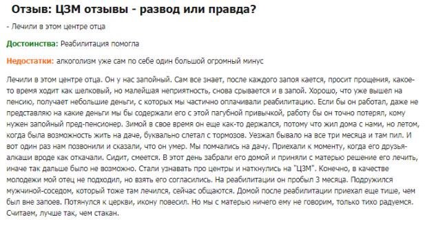 Отзывы о центр Цент здоровой молодежи Сочи - otzyvy.pro