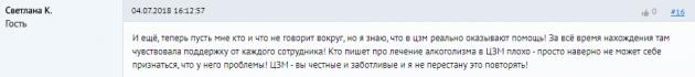 Отзывы о центр Цент здоровой молодежи Сочи - trezveyu.ru