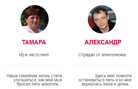 Отзывы о центр Трезвая Жизнь в Омске - kodirovanie-alkogolizma-omsk.ru