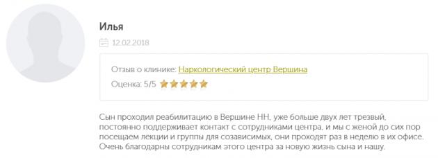 Отзывы о центр Вершина – Нижний Новгород - narko-kliniki.ru