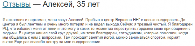 Отзывы о центр Вершина – Нижний Новгород - narkokliniki.ru