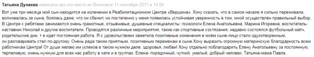 Отзывы о центр Вершина – Нижний Новгород - nn.zoon.ru