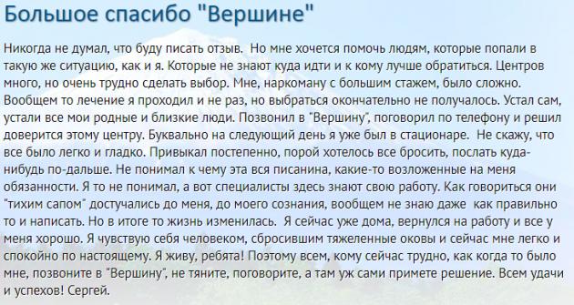 Отзывы о центр Вершина – Самара - vershina-samara.ru