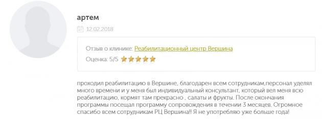 Отзывы о центр Вершина – Санкт-Петербург- narko-kliniki.ru