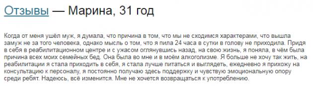 Отзывы о центр Вершина – Санкт-Петербург- narkokliniki.ru