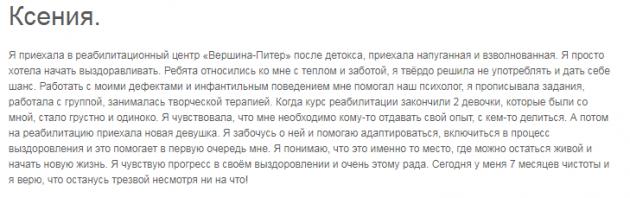 Отзывы о центр Вершина – Санкт-Петербург - narkologiya-peterburg.ru