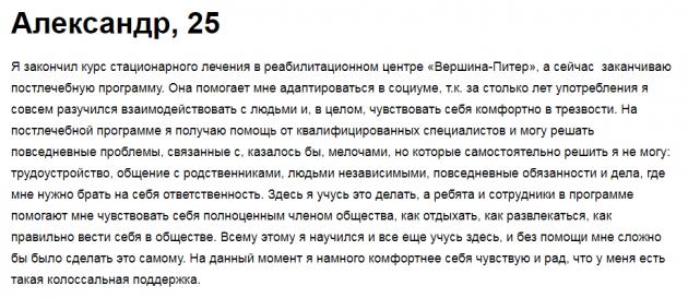 Отзывы о центр Вершина – Санкт-Петербург- reabilitaciya-peterburg.ru