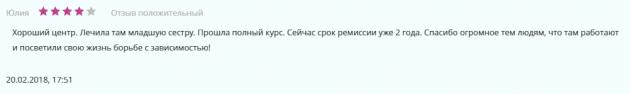 Отзывы о центр Вершина – Воронеж - твояфирма.рф