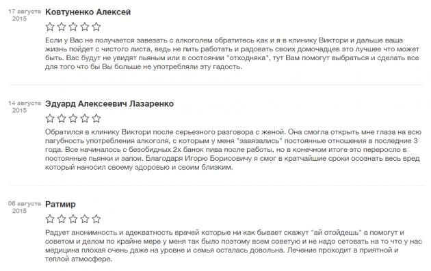 Отзывы о центр Виктори Москва - reabilitaciay.ru
