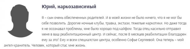 Отзывы о центр Возрождение Краснодар - revival-krasnodar.ru