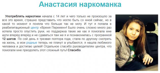 Отзывы о центр Время перемен Екатеринбург - narkomanii-lechenie.comm
