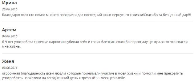 Отзывы о центр Здоровье нации Омск - рбфонд-омск.рф