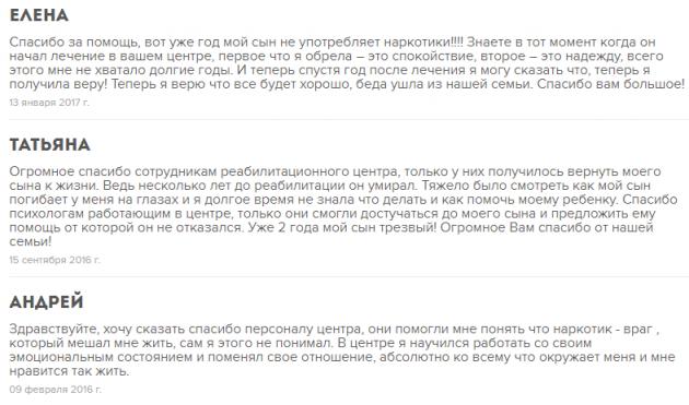Отзывы о центр Здоровье нации Омск - рцомск.рф